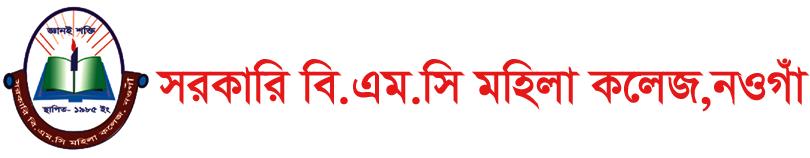 সরকারি বি.এম.সি মহিলা কলেজ